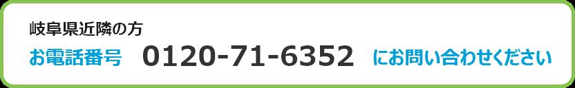 岐阜県 0120-71-6352